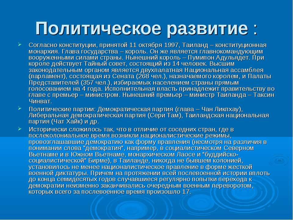 Политическое развитие : Согласно конституции, принятой 11 октября 1997, Таила...