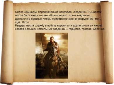 Слово «рыцарь» первоначально означало «всадник». Рыцарями могли быть люди тол...