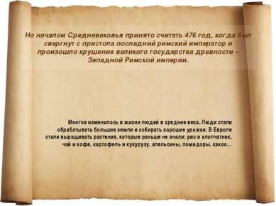 Но началом Средневековья принято считать 476 год, когда был свергнут с присто...