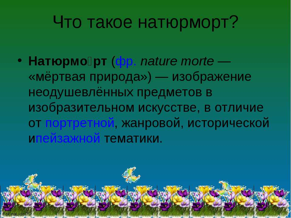 Натюрмо рт(фр.nature morte— «мёртвая природа»)— изобр...