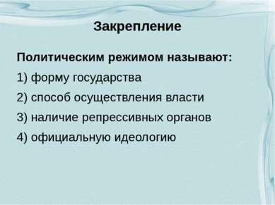 Закрепление Политическим режимом называют: 1) форму государства 2) способ осу...