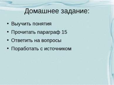 Домашнее задание: Выучить понятия Прочитать параграф 15 Ответить на вопросы П...