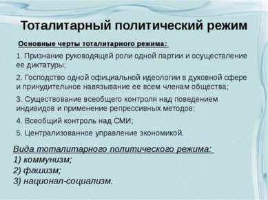 Тоталитарный политический режим Основные черты тоталитарного режима: 1. Призн...