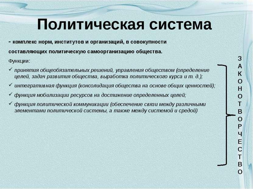 Политическая система - комплекс норм, институтов и организаций, в совокупност...