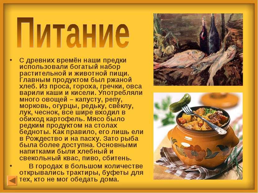 С древних времён наши предки использовали богатый набор растительной и животн...
