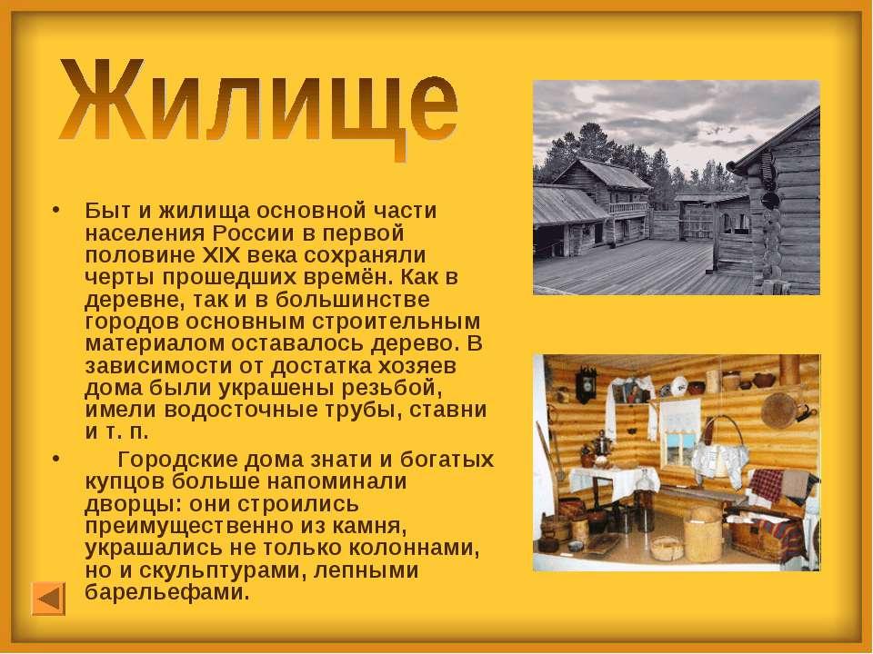 Быт и жилища основной части населения России в первой половине XIX века сохра...
