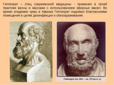 Гиппократ – отец современной медицины - применял в своей практике ванны и мас...