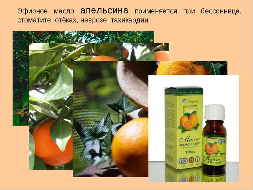 Эфирное масло апельсина применяется при бессоннице, стоматите, отёках, невроз...