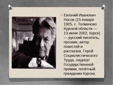 Евгений Иванович Носов (15 января 1925, с. Толмачово Курской области — 13 июн...