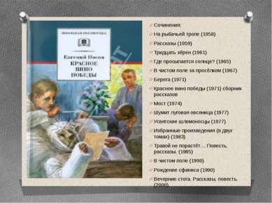 Сочинения: На рыбачьей тропе (1958) Рассказы (1959) Тридцать зёрен (1961) Где...