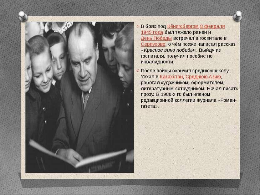 В боях подКёнигсбергом8 февраля1945 годабыл тяжело ранен иДень Победывс...