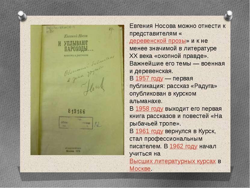 Евгения Носова можно отнести к представителям «деревенской прозы» и к не мене...