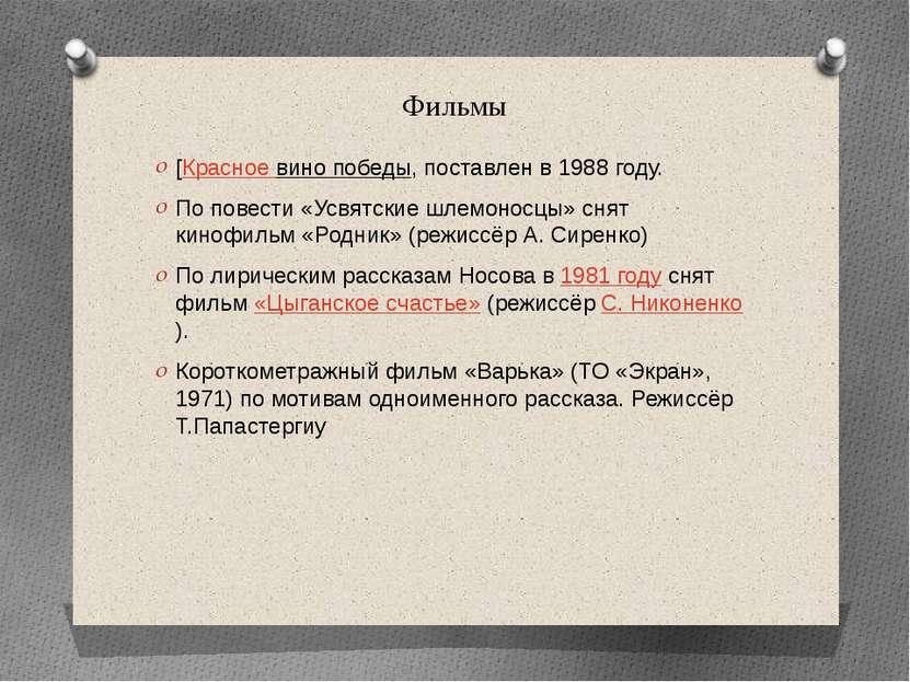 Фильмы [Красное вино победы, поставлен в 1988 году. По повести «Усвятские шле...