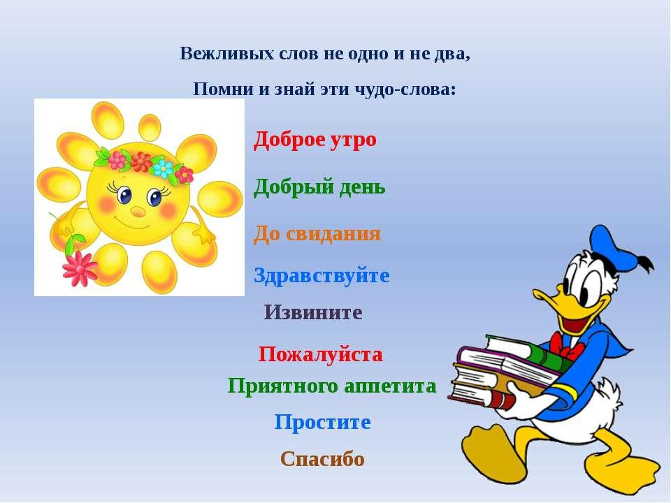 Вежливых слов не одно и не два, Помни и знай эти чудо-слова: Доброе утро Добр...