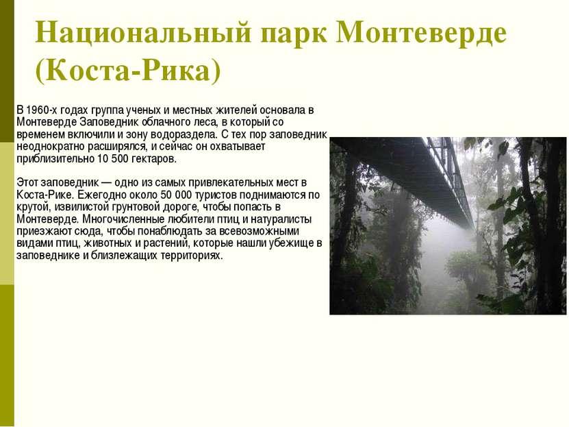 Национальные парки Азии Баргузинский заповедник Казиранга Сагарматха Национал...