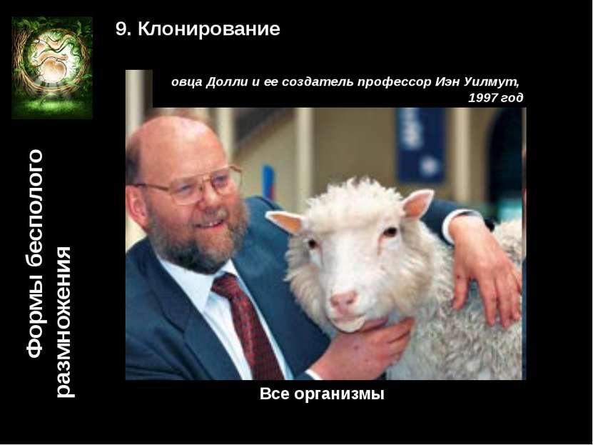 Формы бесполого размножения овца Долли и ее создатель профессор Иэн Уилмут, 1...