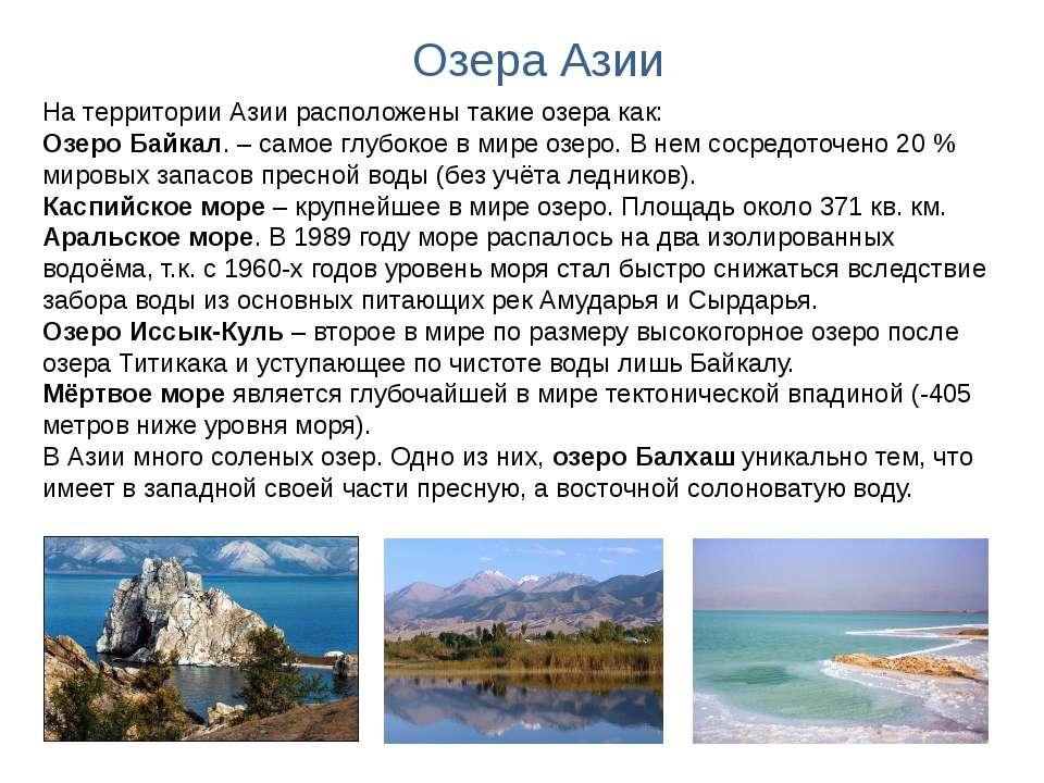 На территории Азии расположены такие озера как: Озеро Байкал. – самое глубоко...