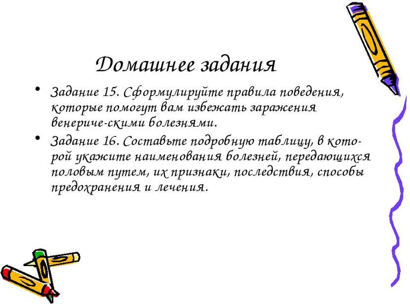 Домашнее задания Задание 15. Сформулируйте правила поведения, которые помогут...