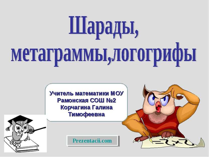 Учитель математики МОУ Рамонская СОШ №2 Корчагина Галина Тимофеевна Prezentac...