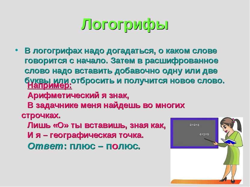 Логогрифы В логогрифах надо догадаться, о каком слове говорится с начало. Зат...