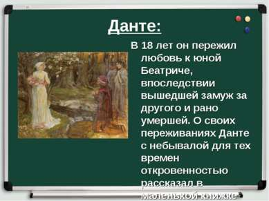 Данте: В 18 лет он пережил любовь к юной Беатриче, впоследствии вышедшей заму...