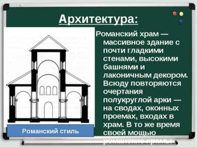 Архитектура: Романский храм — массивное здание с почти гладкими стенами, высо...
