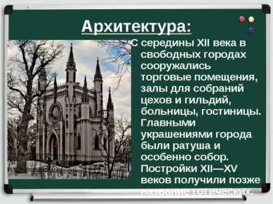 Архитектура: С середины XII века в свободных городах сооружались торговые пом...