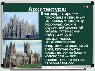 Архитектура: Благодаря широким проходам и сквозным галереям, множеству огромн...