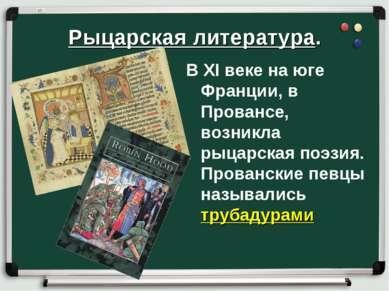 Рыцарская литература. В XI веке на юге Франции, в Провансе, возникла рыцарска...