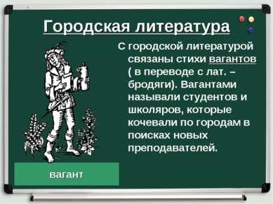 Городская литература С городской литературой связаны стихи вагантов ( в перев...