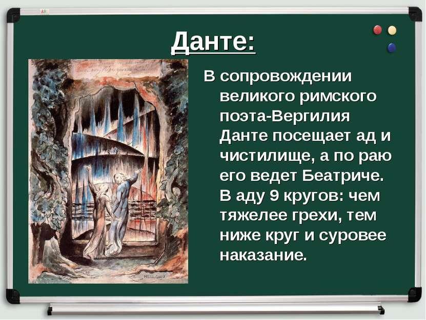 Данте: В сопровождении великого римского поэта-Вергилия Данте посещает ад и ч...