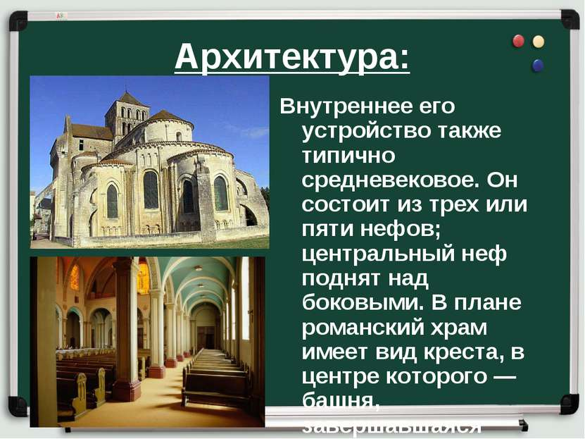 Архитектура: Внутреннее его устройство также типично средневековое. Он состои...