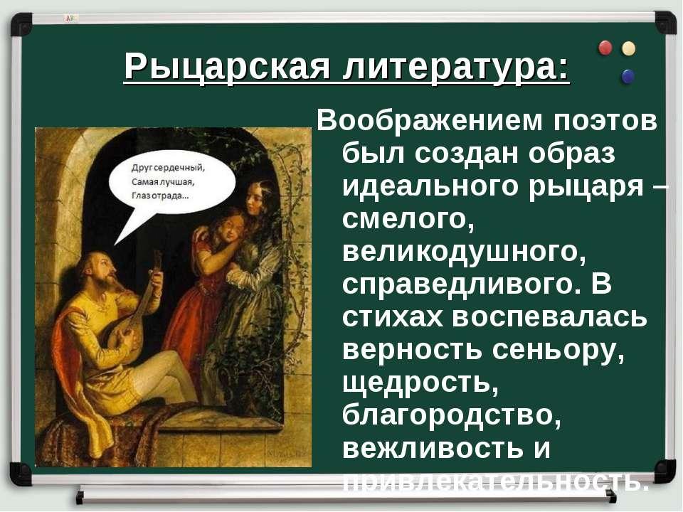 Рыцарская литература: Воображением поэтов был создан образ идеального рыцаря ...