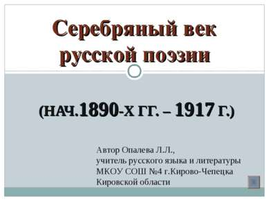 (НАЧ.1890-Х ГГ. – 1917 Г.) Серебряный век русской поэзии Автор Опалева Л.Л., ...