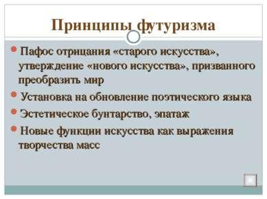 Принципы футуризма Пафос отрицания «старого искусства», утверждение «нового и...