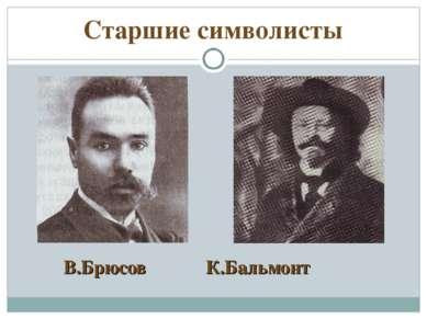 Старшие символисты В.Брюсов К.Бальмонт