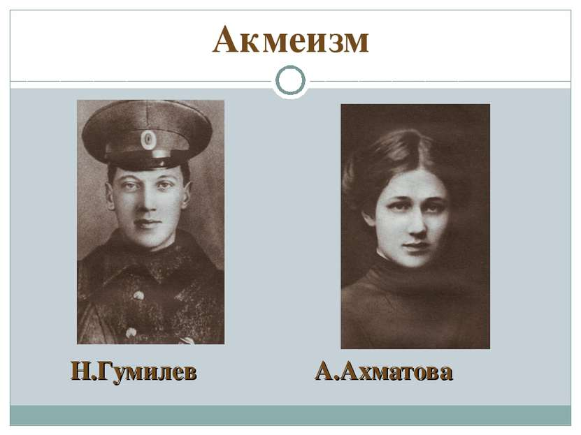 Акмеизм Н.Гумилев А.Ахматова