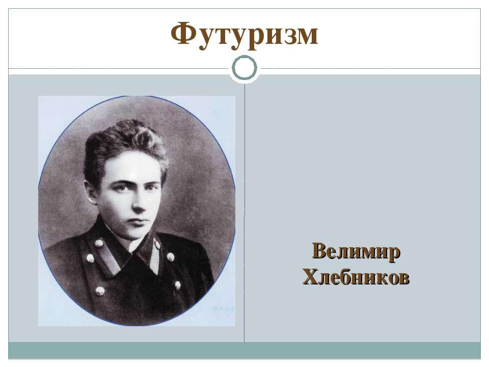 Футуризм Велимир Хлебников