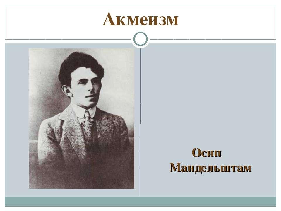 Акмеизм Осип Мандельштам