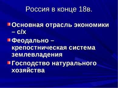 Россия в конце 18в. Основная отрасль экономики – с/х Феодально – крепостничес...