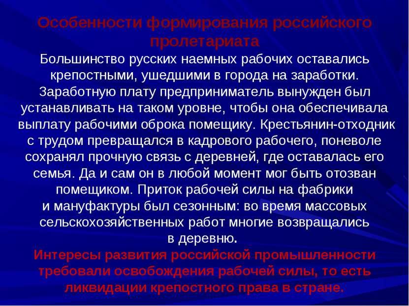 Особенности формирования российского пролетариата Большинство русских наемных...