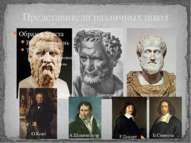 Представители различных школ Демокрит О.Конт Аристотель А.Шопенгауэр Р.Декарт...