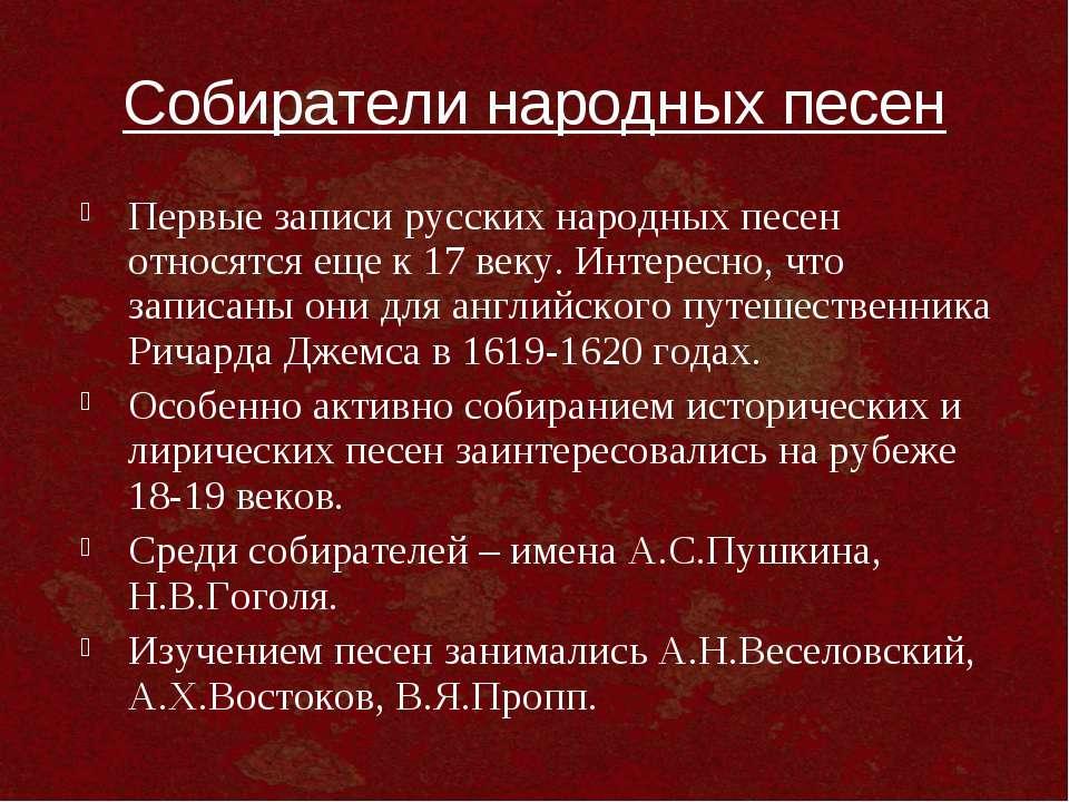 Собиратели народных песен Первые записи русских народных песен относятся еще ...