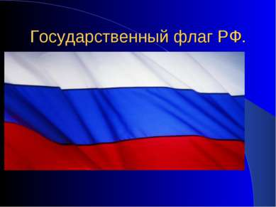 Государственный флаг РФ.