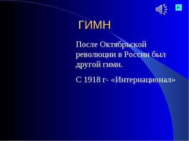 ГИМН После Октябрьской революции в России был другой гимн. С 1918 г- «Интерна...