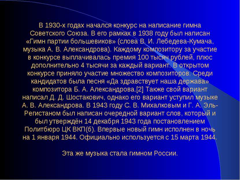 В 1930-х годах начался конкурс на написание гимна Советского Союза. В его рам...