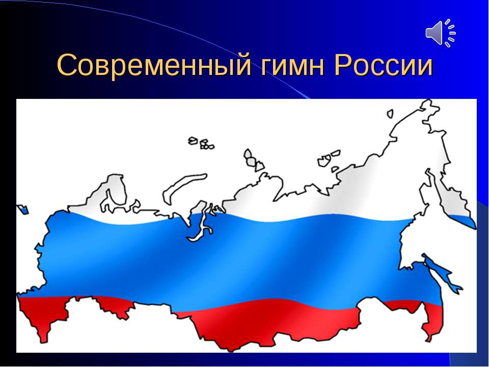 Современный гимн России