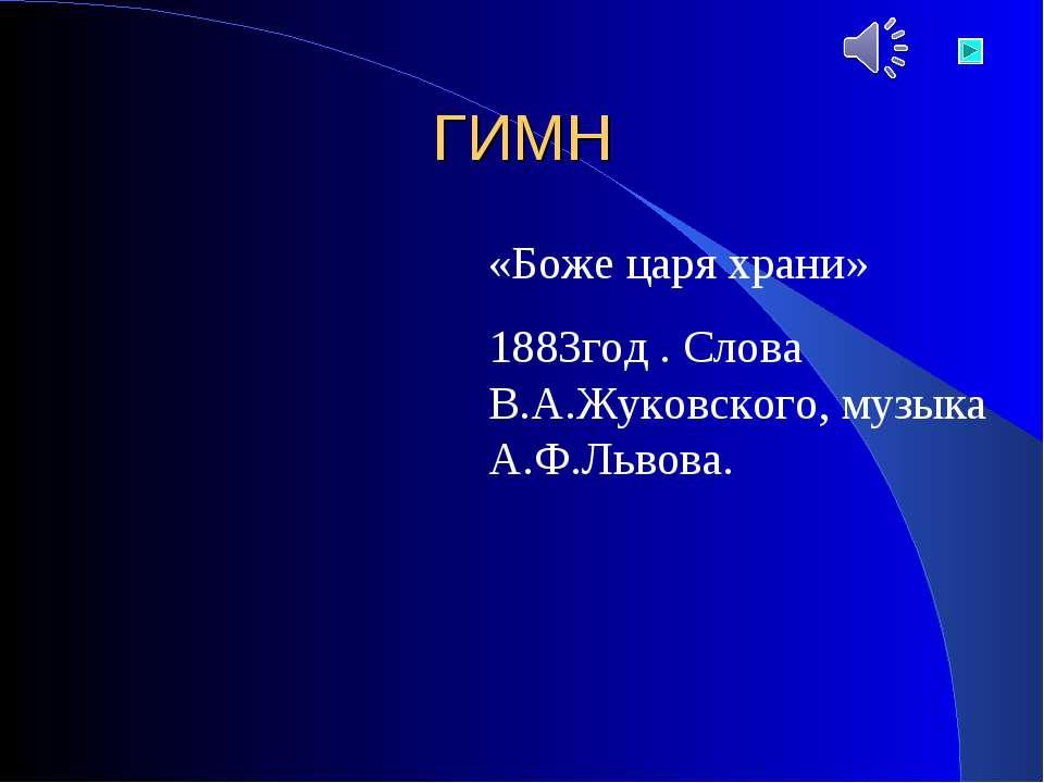 ГИМН «Боже царя храни» 1883год . Слова В.А.Жуковского, музыка А.Ф.Львова.