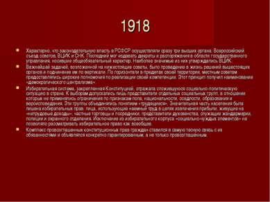 1918 Характерно, что законодательную власть в РСФСР осуществляли сразу три вы...