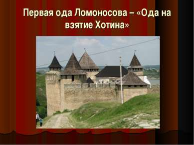 Первая ода Ломоносова – «Ода на взятие Хотина»